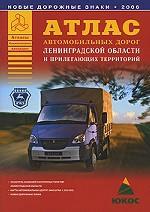 Атлас автомобильных дорог Ленинградской области и прилегающих территорий