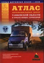 Атлас автомобильных дорог Тамбовской области и прилегающих территорий