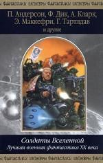 Солдаты Вселенной. Лучшая военная фантастика ХХ века