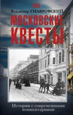 Московские квесты. Истории с современными коммент