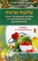Простые рецепты при повышен.и пониженном давлении
