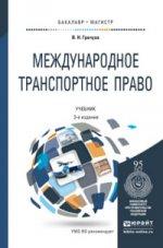 Международное транспортное право. Учебник для бакалавриата и магистратуры