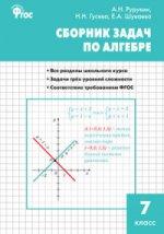 Алгебра 7кл [Сборник задач] ФГОС