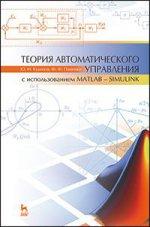 Теория автоматического управления (с использованием MATLAB — SIMULINK): Уч.пособие, 3-е изд., стер
