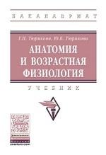 Анатомия и возрастная физиология. Учебник. Гриф МО РФ