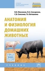 Анатомия и физиология домашних животных. Учебник. Гриф МО РФ