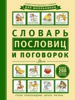 Словарь пословиц и поговорок, Зигуненко Станислав Николаевич