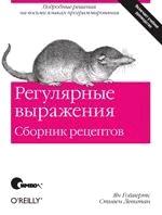 Регулярные выражения. Сборник рецептов, 2-е издание (файл PDF)