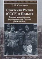 Советская Россия и Польша (СССР). Антис.форм