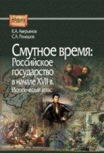 Смутное время: Российское государство в нач.XVII в