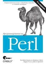 Программирование на Perl, 4-е издание (файл PDF)