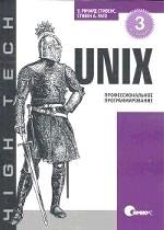 UNIX. Профессиональное программирование, 3-е издание (файл PDF)