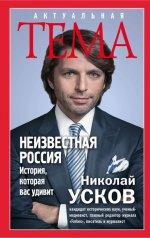 Николай Усков. Неизвестная Россия. История, которая вас удивит