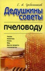 Дедушкины советы  пчеловоду. 2-е изд(обл.)