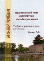 Практический курс грамматики китайского языка