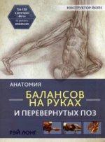 Анатомия балансов на руках и перевернутых поз