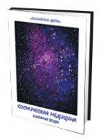 Космическая медицина. Алхимия Воды