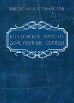 Колдовское ремесло: действенные обряды