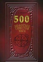 500 Золотых советов Мага
