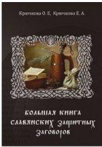 Большая книга славянских защитных заговоров