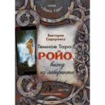 Темное Таро Ройо (книга)
