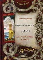 Афро-Бразильское Таро (книга)