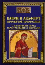 Канон и акафист Пресвятой Богородице с молитвами