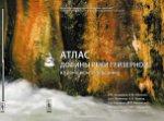 Атлас долины реки ГЕЙЗЕРНОЙ в Кроноцком заповеднике на Камчатке