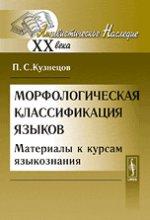 Морфологическая классификация языков: Материалы к курсам языкознания