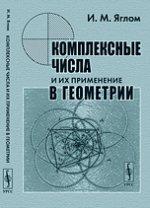 Комплексные числа и их применение в геометрии
