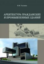 """""""Архитектура гражданских и промышленных зданий"""" Учебное издание. Обл"""