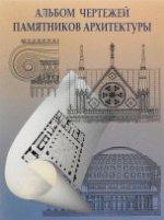 Альбом чертежей памятников архитектуры. Учебное пособие по архитектурной графике. Обл
