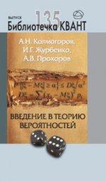 Введение в теорию вероятностей. Библиотечка  Квант . Выпуск 135