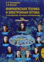 Инфракрасная техника и электронная оптика. Становление научных направлений (1946–2016)