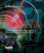 Великая психология. От шаман.до соврем.неврологии