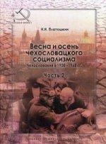 Весна и осень чехословацкого социализма. Чехословакия в 1938-1968 гг. Часть 2: Осень чехословацкого социализма 1948-1968 гг