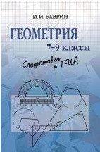 Геометрия 7-9кл Подготовка к ОГЭ