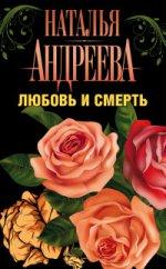 Любовь и смерть (комплект из 5 книг)