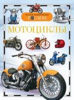 А. Ю. Кочетов. Мотоциклы