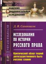 Исследования по истории русского права: Критический обзор теорий догосударственного быта русских славян
