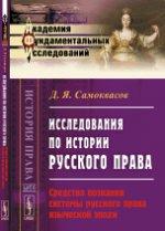 Исследования по истории русского права: Средства познания системы русского права языческой эпохи