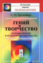 С. О. Грузенберг. Гений и творчество: Основы теории и психологии творчества