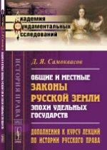 Дополнения к курсу лекций по истории русского права: Общие и местные законы Русской земли эпохи удельных государств