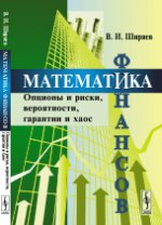 Математика финансов: Опционы и риски, вероятности, гарантии и хаос