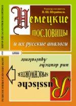 Немецкие пословицы и их русские аналоги. Русские пословицы и их немецкие аналоги