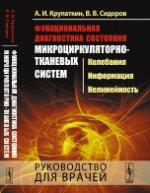 Функциональная диагностика состояния микроциркуляторно-тканевых систем: Колебания, информация, нелинейность. Руководство для врачей
