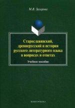 Старославянский, древнерусский и история русского