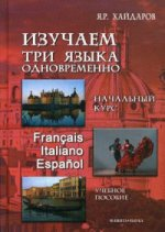 Изучаем три яз однов Francais.Italiano.Espanol+DVD