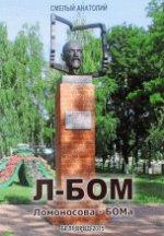 Л-БОМ. Ломоносова -БОМа