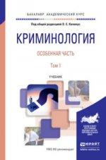 Криминология. Особенная часть в 2-х томах. Том 1. Учебник для академического бакалавриата